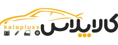 کالاپلاس | فروشگاه لوازم یدکی خودرو کالاپلاس